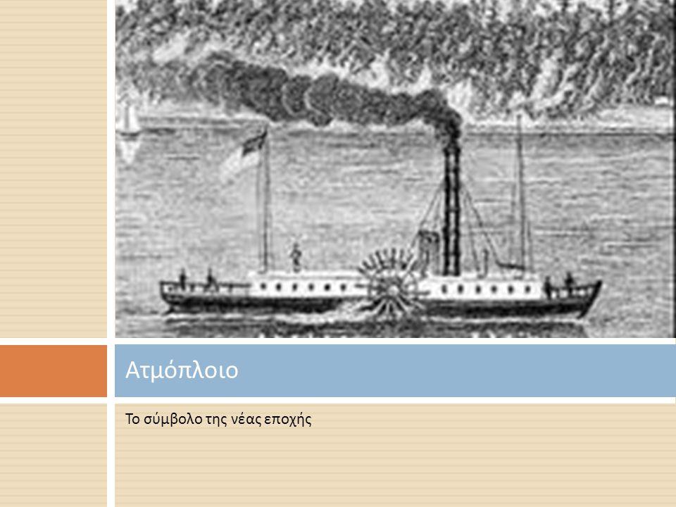 Το σύμβολο της νέας εποχής Ατμόπλοιο