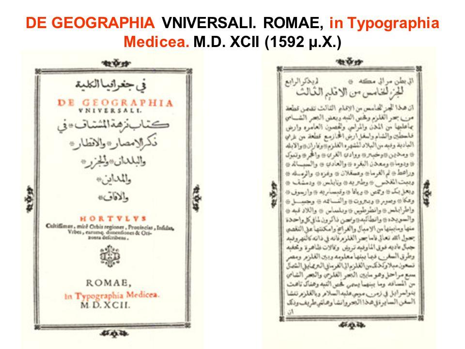 DE GEOGRAPHIA VNIVERSALI. ROMAE, in Typographia Medicea. M.D. XCII (1592 μ.Χ.)