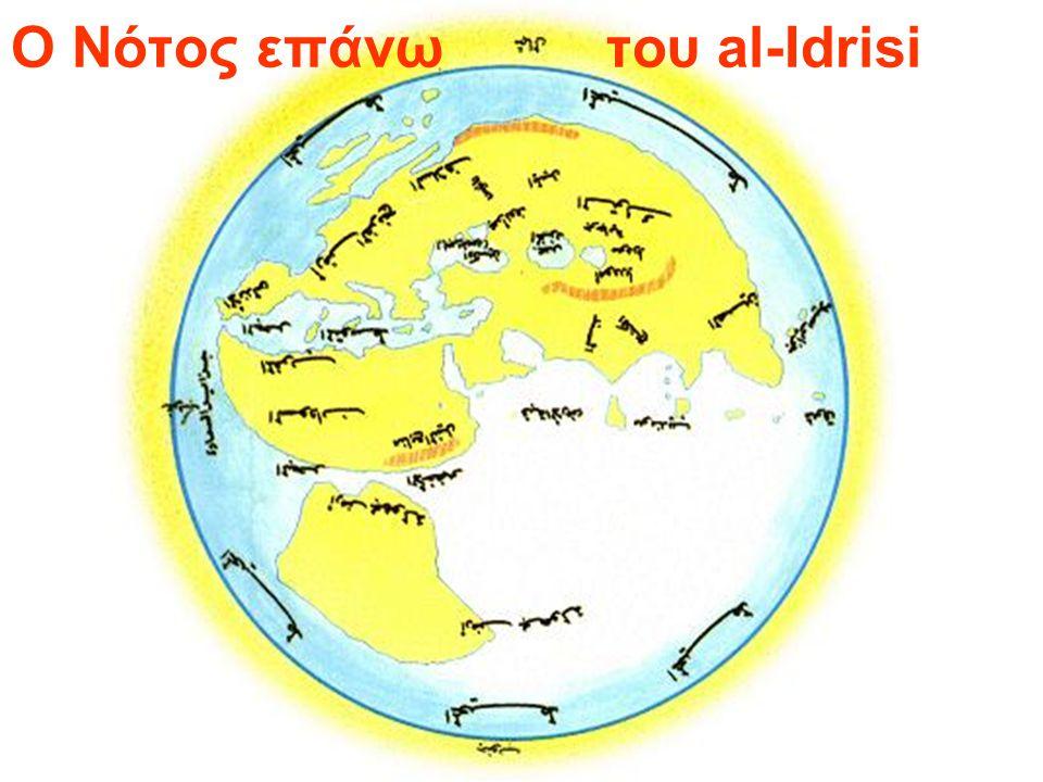 Ο Νότος επάνω του al-Idrisi