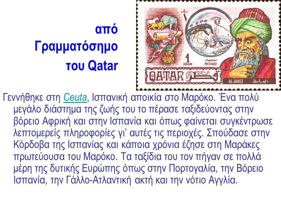 από Γραμματόσημο του Qatar Γεννήθηκε στη Ceuta, Ισπανική αποικία στο Μαρόκο. Ένα πολύ μεγάλο διάστημα της ζωής του το πέρασε ταξιδεύοντας στην βόρειο