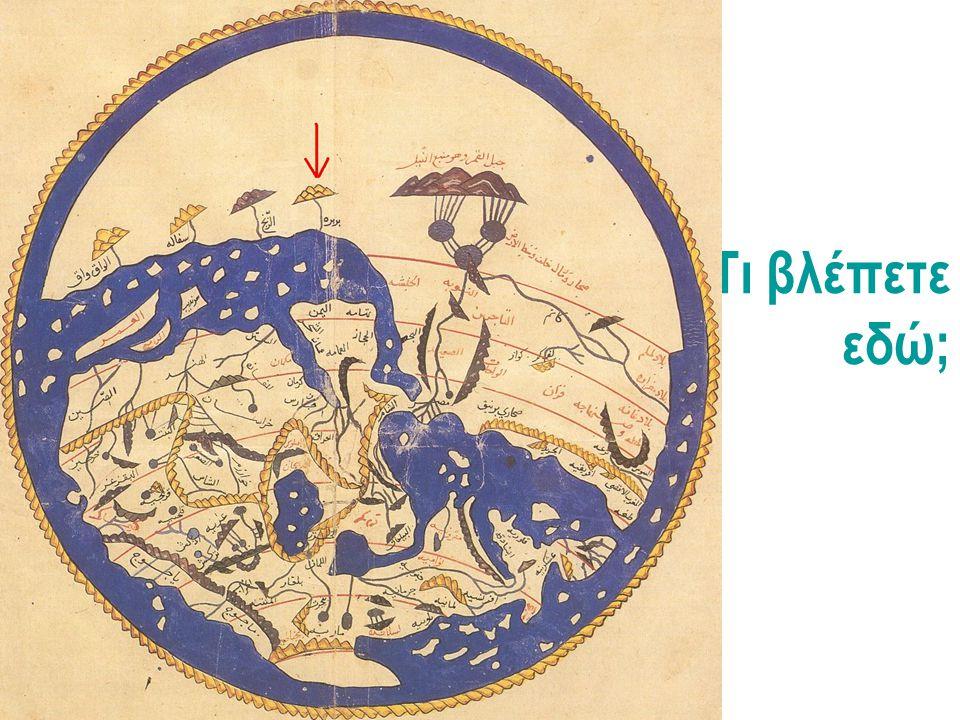 Το πρώτο, ήταν ένα ασημένιο επιπεδοσφαίριο πάνω στο οποίο ήταν σχεδιασμένος ένας χάρτης του κόσμου.