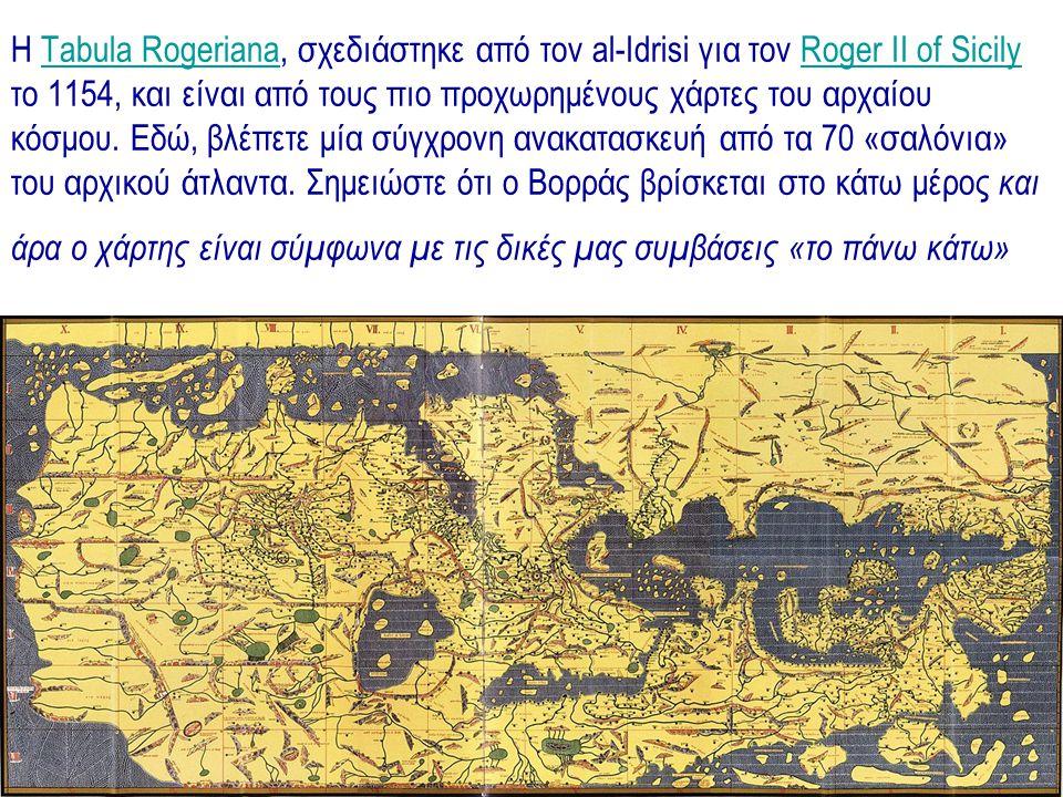 Η Tabula Rogeriana, σχεδιάστηκε από τον al-Idrisi για τον Roger II of Sicily το 1154, και είναι από τους πιο προχωρημένους χάρτες του αρχαίου κόσμου.