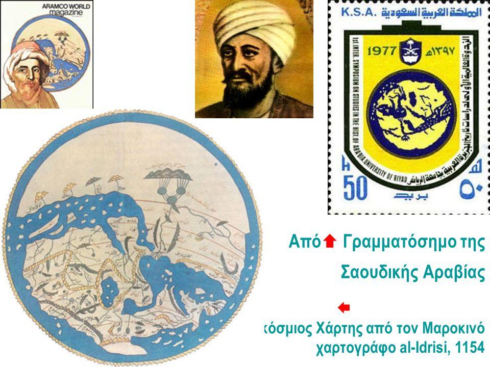 Από  Γραμματόσημο της Σαουδικής Αραβίας  Παγκόσμιος Χάρτης από τον Μαροκινό χαρτογράφο al-Idrisi, 1154