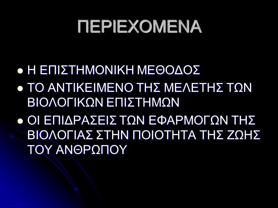 ΕΙΝΑΙ ΜΙΑ ΕΡΓΑΣΙΑ ΤΟΥ ΣΤΑΘΗ ΤΟΥΡΙΚΗ ΚΑΙ ΤΟΥ ΝΙΚΟΥ ΓΕΩΡΓΑΚΟΠΟΥΛΟΥ ΕΙΝΑΙ ΜΙΑ ΕΡΓΑΣΙΑ ΤΟΥ ΣΤΑΘΗ ΤΟΥΡΙΚΗ ΚΑΙ ΤΟΥ ΝΙΚΟΥ ΓΕΩΡΓΑΚΟΠΟΥΛΟΥ