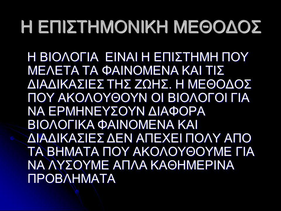 Η ΚΥΤΤΑΡΟΛΟΓΙΑ