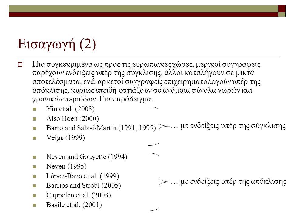 Εισαγωγή (3)  Η εικόνα που εισπράττουμε από τη σχετική βιβλιογραφία, είναι ότι, ειδικά για την ΕΕ, κάτι «τρέχει» στη δεκαετία του 1980.