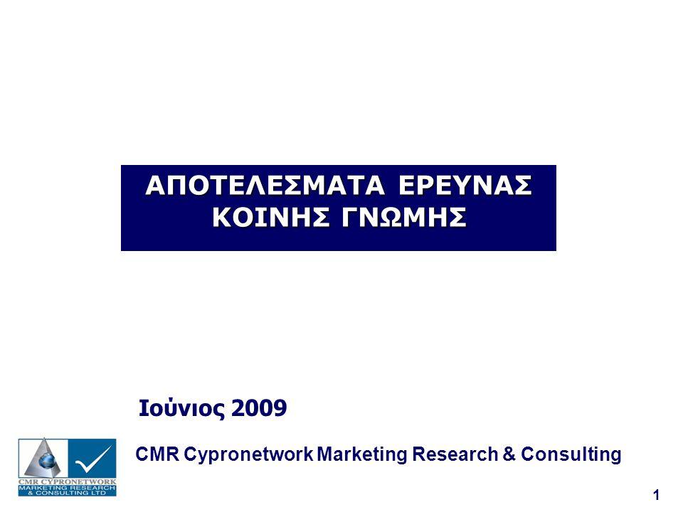 1 ΑΠΟΤΕΛΕΣΜΑΤΑ ΕΡΕΥΝΑΣ ΚΟΙΝΗΣ ΓΝΩΜΗΣ Ιούνιος 2009 CMR Cypronetwork Marketing Research & Consulting