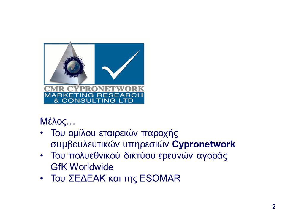 2 Μέλος… Του ομίλου εταιρειών παροχής συμβουλευτικών υπηρεσιών Cypronetwork Του πολυεθνικού δικτύου ερευνών αγοράς GfK Worldwide Του ΣΕΔΕΑΚ και της ESOMAR