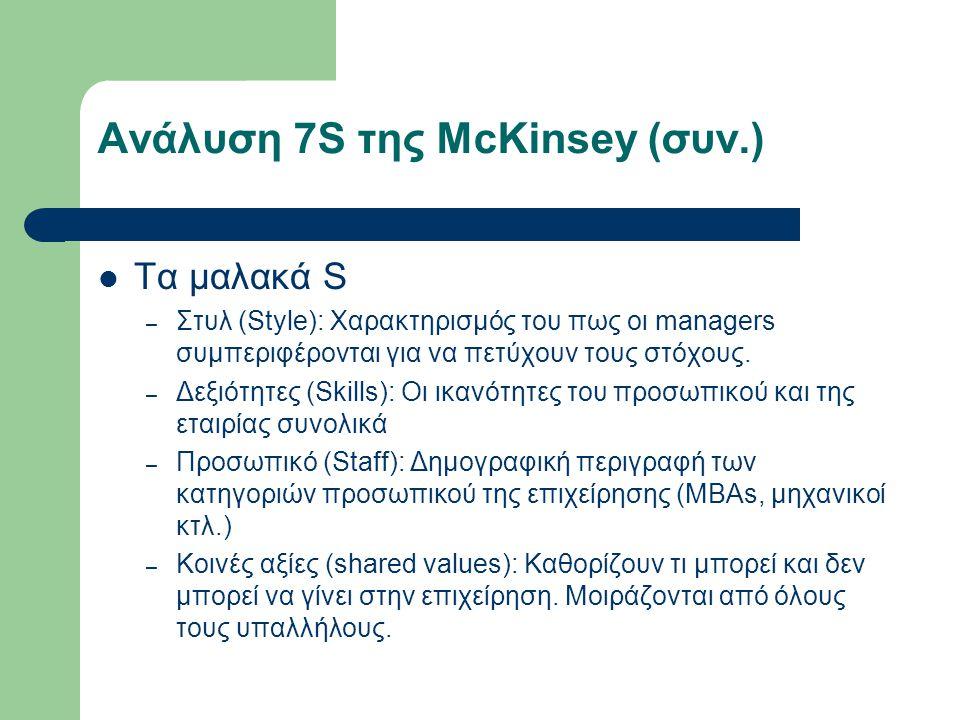 Ανάλυση 7S της McKinsey (συν.) Τα μαλακά S – Στυλ (Style): Χαρακτηρισμός του πως οι managers συμπεριφέρονται για να πετύχουν τους στόχους.