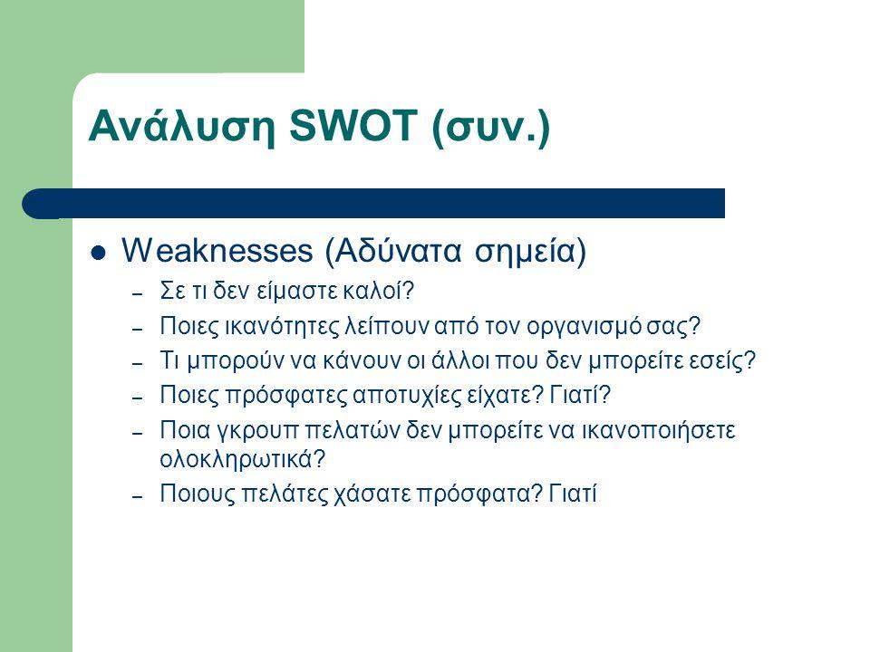 Ανάλυση SWOT (συν.) Weaknesses (Aδύνατα σημεία) – Σε τι δεν είμαστε καλοί.