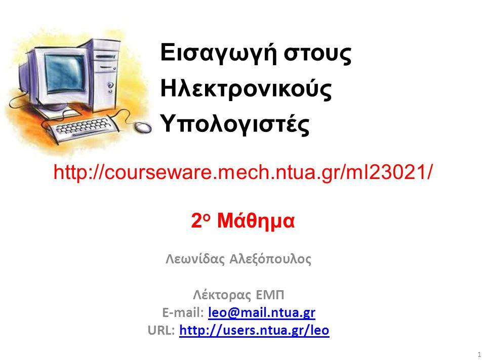 Εισαγωγή στους Ηλεκτρονικούς Υπολογιστές Λεωνίδας Αλεξόπουλος Λέκτορας ΕΜΠ E-mail: leo@mail.ntua.grleo@mail.ntua.gr URL: http://users.ntua.gr/leohttp: