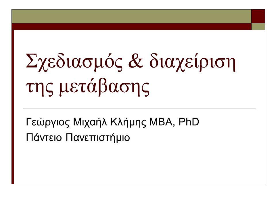 Σχεδιασμός & διαχείριση της μετάβασης Γεώργιος Μιχαήλ Κλήμης ΜΒΑ, PhD Πάντειο Πανεπιστήμιο