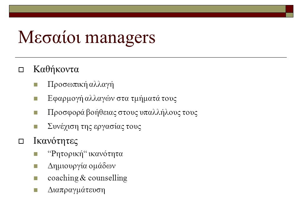 Μεσαίοι managers  Καθήκοντα Προσωπική αλλαγή Εφαρμογή αλλαγών στα τμήματά τους Προσφορά βοήθειας στους υπαλλήλους τους Συνέχιση της εργασίας τους  Ικανότητες Ρητορική ικανότητα Δημιουργία ομάδων coaching & counselling Διαπραγμάτευση