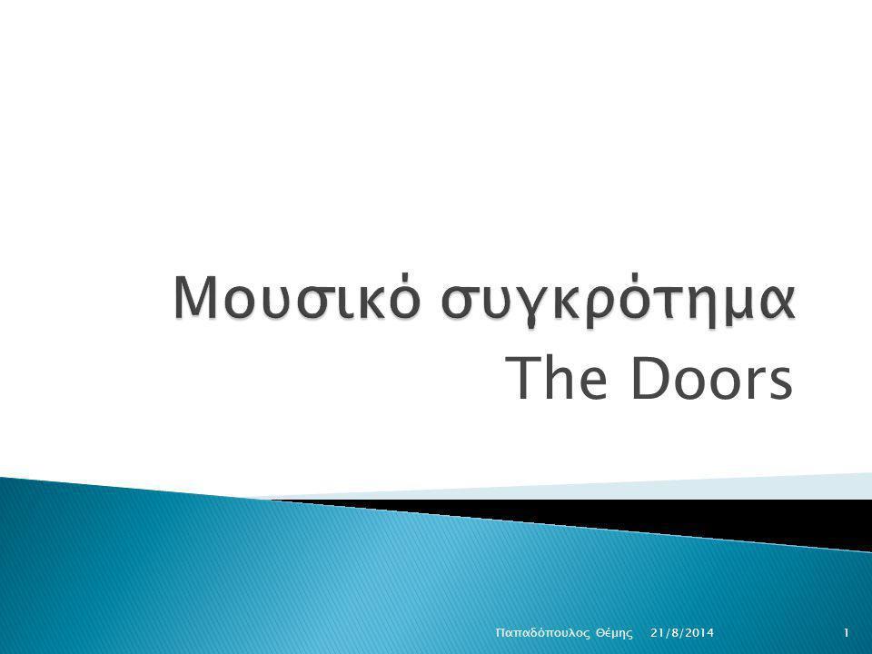 The Doors 21/8/2014 Παπαδόπουλος Θέμης1