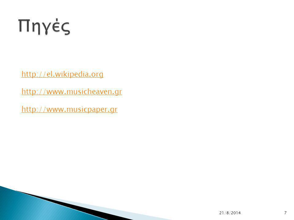 21/8/2014 7 http://el.wikipedia.org http://www.musicheaven.gr http://www.musicpaper.gr