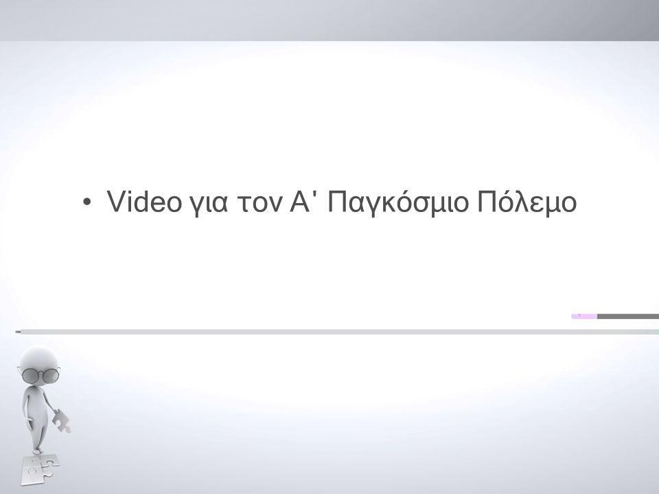 Video για τον Α΄ Παγκόσμιο Πόλεμο