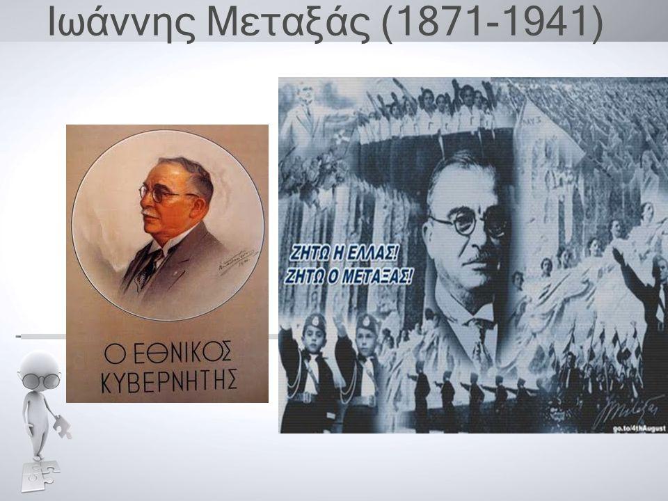 Ιωάννης Μεταξάς (1871-1941)