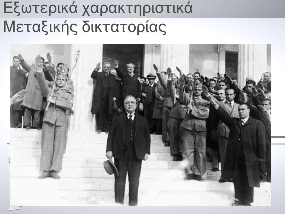 Εξωτερικά χαρακτηριστικά Μεταξικής δικτατορίας