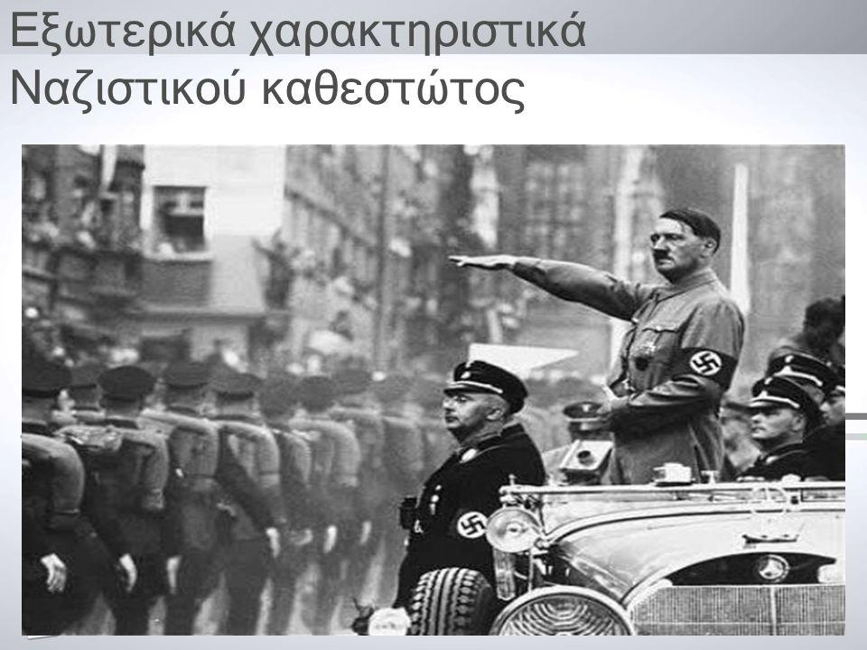 Εξωτερικά χαρακτηριστικά Ναζιστικού καθεστώτος