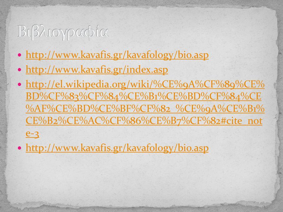 http://www.kavafis.gr/kavafology/bio.asp http://www.kavafis.gr/index.asp http://el.wikipedia.org/wiki/%CE%9A%CF%89%CE% BD%CF%83%CF%84%CE%B1%CE%BD%CF%8