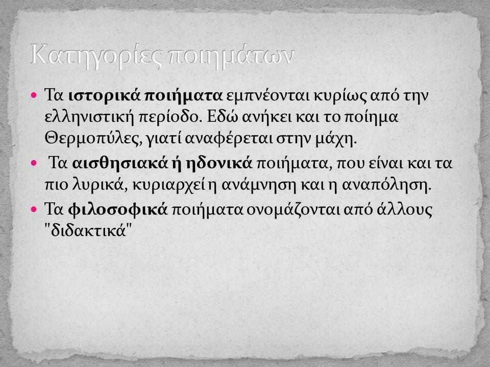 Τα ιστορικά ποιήματα εμπνέονται κυρίως από την ελληνιστική περίοδο. Εδώ ανήκει και το ποίημα Θερμοπύλες, γιατί αναφέρεται στην μάχη. Τα αισθησιακά ή η