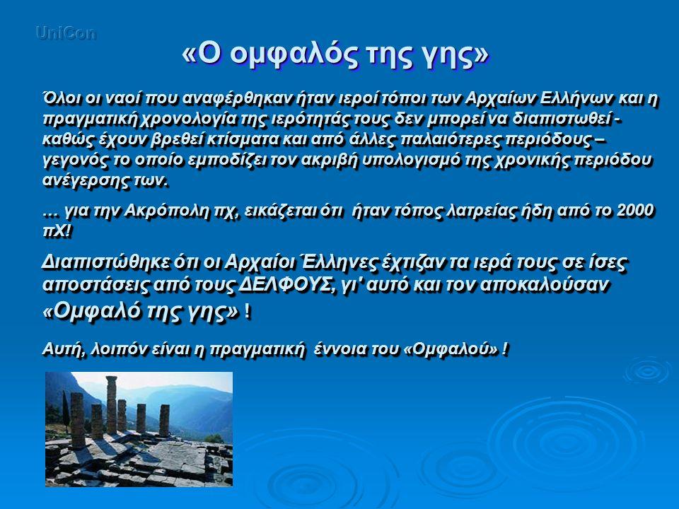 Οι ΔΕΛΦΟΙ … … εκτός από την Ολυμπία και την Ακρόπολη ισαπέχουν επίσης και … από τη Δωδώνη και το Δίον (κατά περίπου 195 χλμ). Το πρόσθετο στοιχείο που