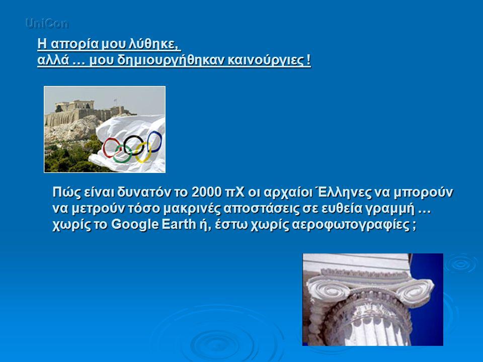 Όλοι οι ναοί που αναφέρθηκαν ήταν ιεροί τόποι των Αρχαίων Ελλήνων και η πραγματική χρονολογία της ιερότητάς τους δεν μπορεί να διαπιστωθεί - καθώς έχο
