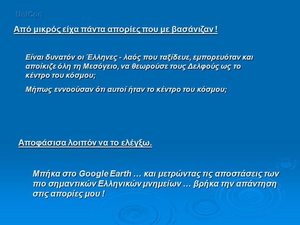 Ο ομφαλός της Γης ! Music by : Kotselis Charalampos
