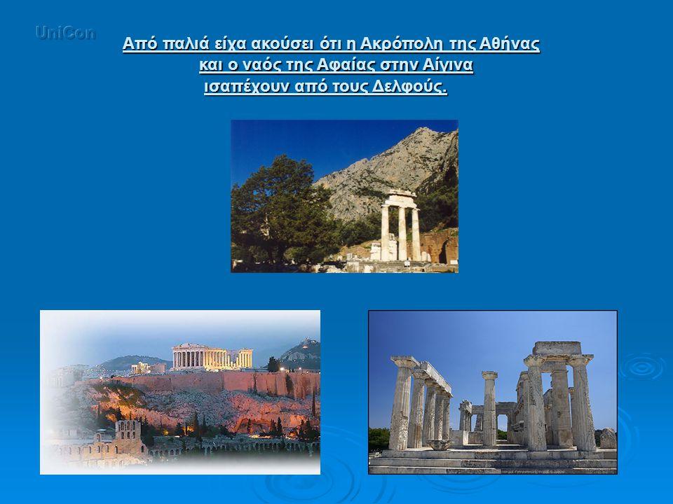 Είναι δυνατόν οι Έλληνες - λαός που ταξίδευε, εμπορευόταν και αποίκιζε όλη τη Μεσόγειο, να θεωρούσε τους Δελφούς ως το κέντρο του κόσμου; Μήπως εννοού