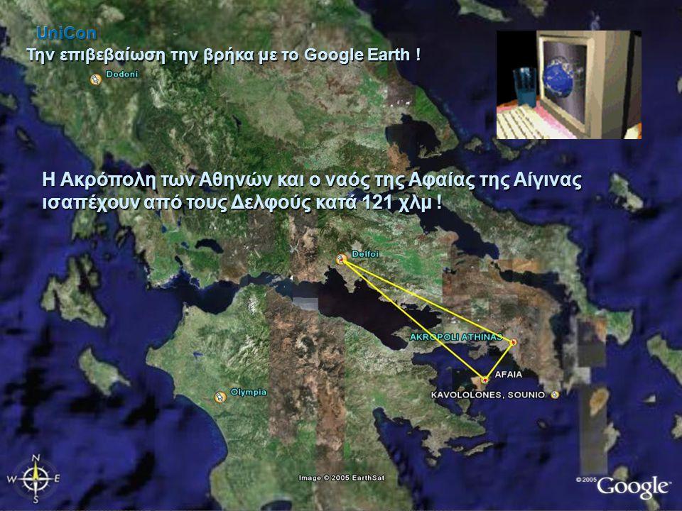 Από παλιά είχα ακούσει ότι η Ακρόπολη της Αθήνας και ο ναός της Αφαίας στην Αίγινα ισαπέχουν από τους Δελφούς.