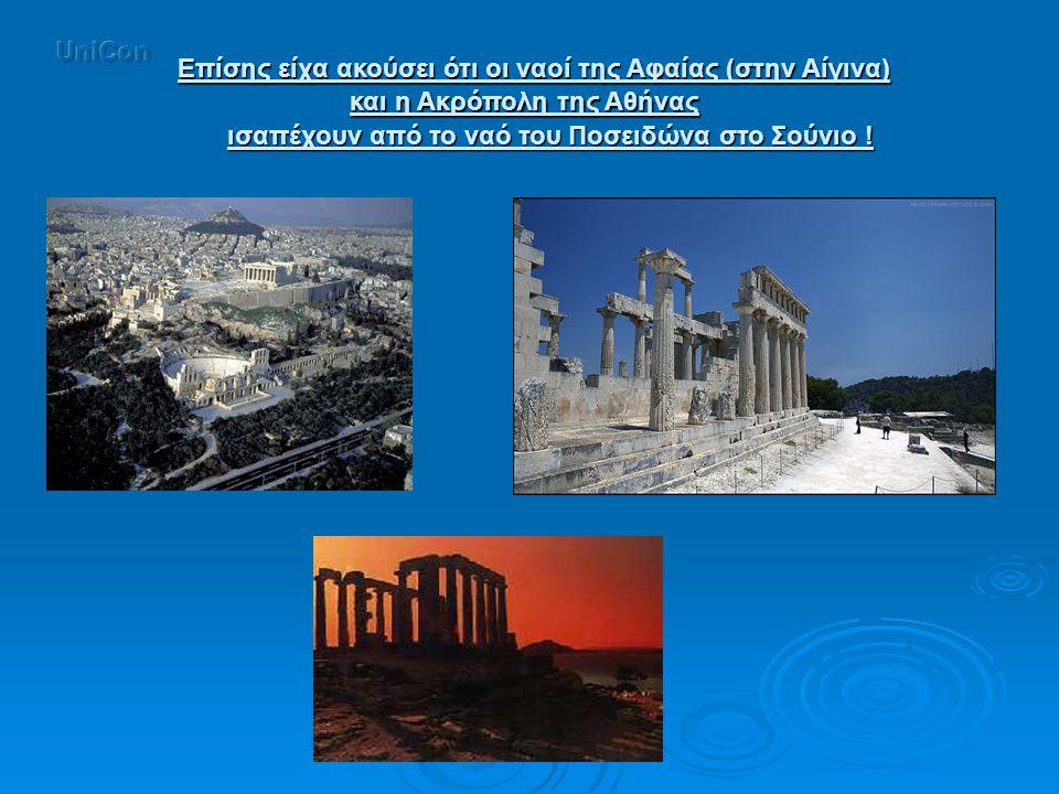 Την επιβεβαίωση την βρήκα με το Google Earth ! Η Ακρόπολη των Αθηνών και ο ναός της Αφαίας της Αίγινας ισαπέχουν από τους Δελφούς κατά 121 χλμ !