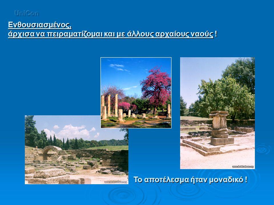 Η αλήθεια επιβεβαιώθηκε !! Η Ακρόπολη και η Αφαία ισαπέχουν από τον ναό του Ποσειδώνα περίπου 44 χλμ σε ευθεία γραμμή ! Η αλήθεια επιβεβαιώθηκε !! Η Α