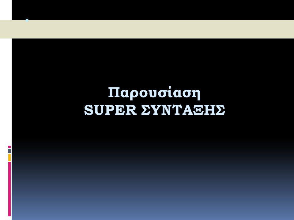 . Παρουσίαση SUPER ΣΥΝΤΑΞΗΣ