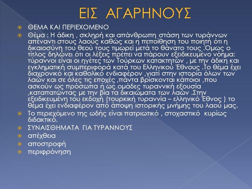  ΣΤΙΧΟΥΡΓΙΚΗ - ΤΕΧΝΙΚΗ  λέξεις – φράσεις αρχαίας ελληνικής,τροποποιημένες λέξεις της νέας ελληνικής αλλά και αυτούσιες λέξεις της νέας ελληνικής.