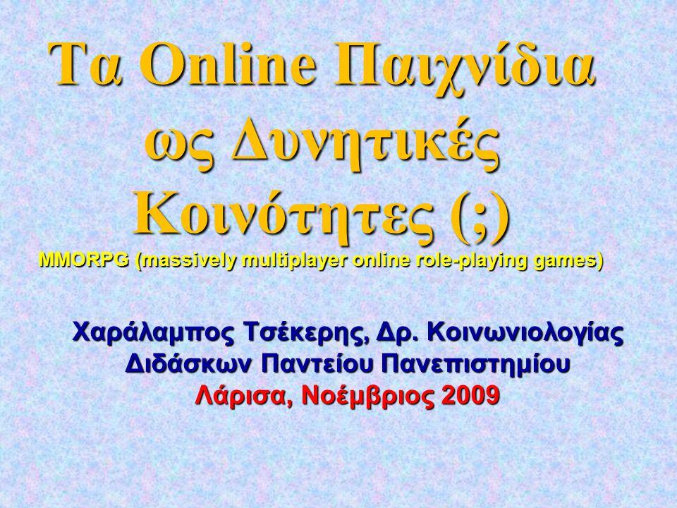 Τα Online Παιχνίδια ως Δυνητικές Κοινότητες (;) MMORPG (massively multiplayer online role-playing games) Χαράλαμπος Τσέκερης, Δρ.