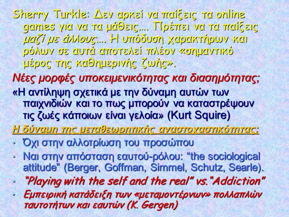 Sherry Turkle: Δεν αρκεί να παίξεις τα online games για να τα μάθεις….
