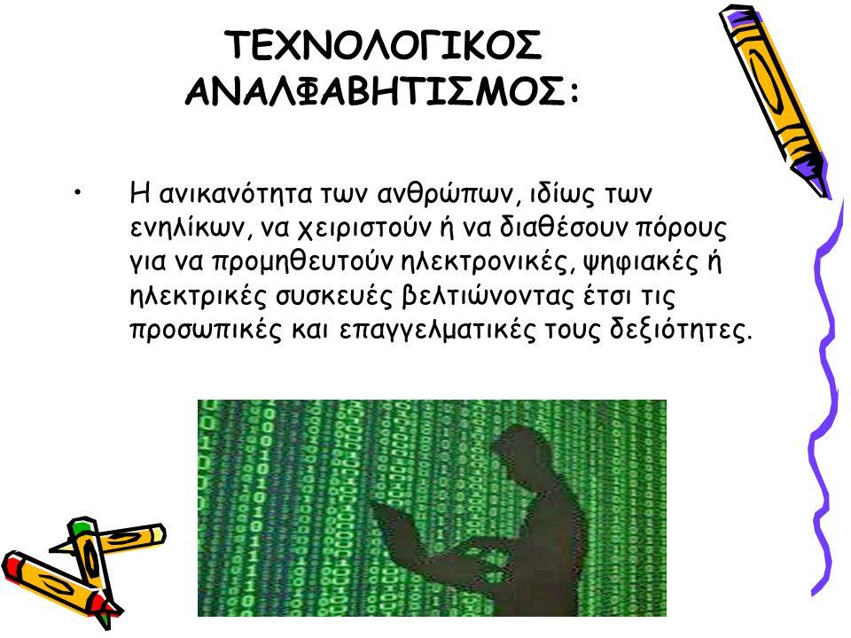 ΤΕΧΝΟΛΟΓΙΚΟΣ ΑΝΑΛΦΑΒΗΤΙΣΜΟΣ: H ανικανότητα των ανθρώπων, ιδίως των ενηλίκων, να χειριστούν ή να διαθέσουν πόρους για να προμηθευτούν ηλεκτρονικές, ψηφ