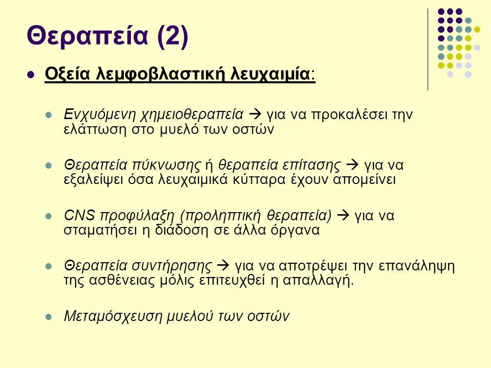 Θεραπεία (2) Οξεία λεμφοβλαστική λευχαιμία: Ενχυόμενη χημειοθεραπεία  για να προκαλέσει την ελάττωση στο μυελό των οστών Θεραπεία πύκνωσης ή θεραπεία