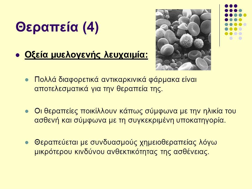 Θεραπεία (4) Οξεία μυελογενής λευχαιμία: Πολλά διαφορετικά αντικαρκινικά φάρμακα είναι αποτελεσματικά για την θεραπεία της. Οι θεραπείες ποικίλλουν κά
