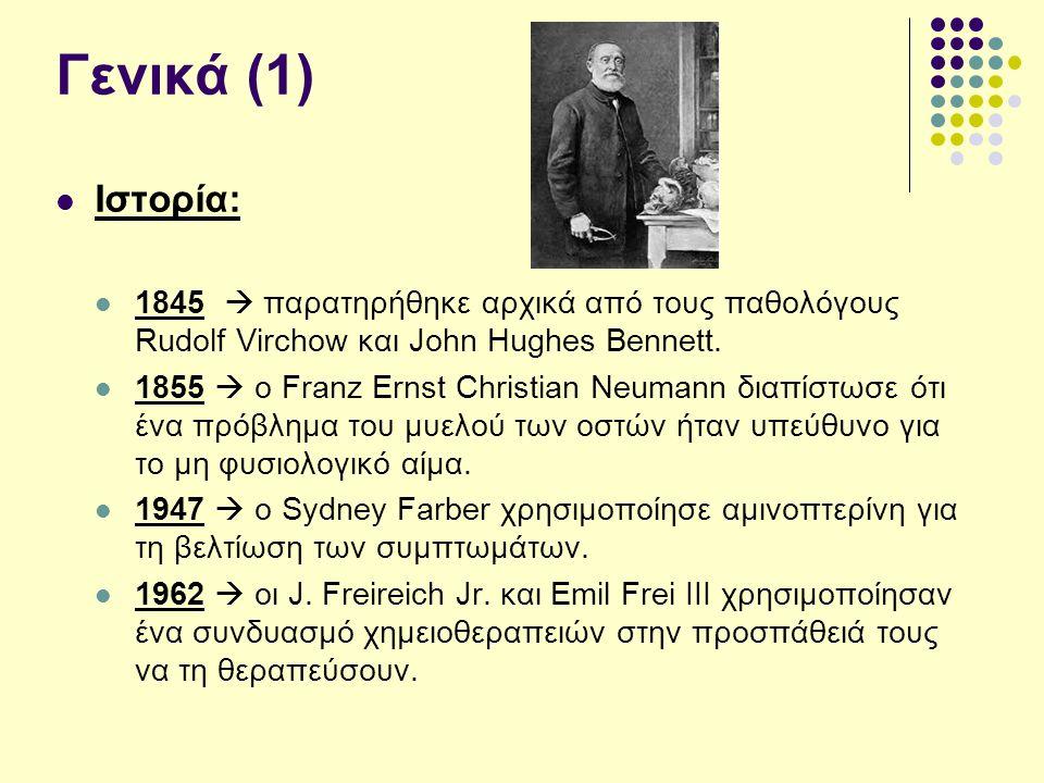 Γενικά (1) Ιστορία: 1845  παρατηρήθηκε αρχικά από τους παθολόγους Rudolf Virchow και John Hughes Bennett. 1855  ο Franz Ernst Christian Neumann διαπ