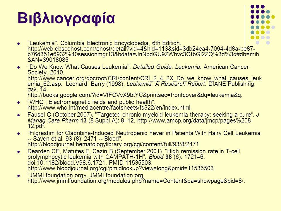 Βιβλιογραφία Leukemia .Columbia Electronic Encyclopedia, 6th Edition.