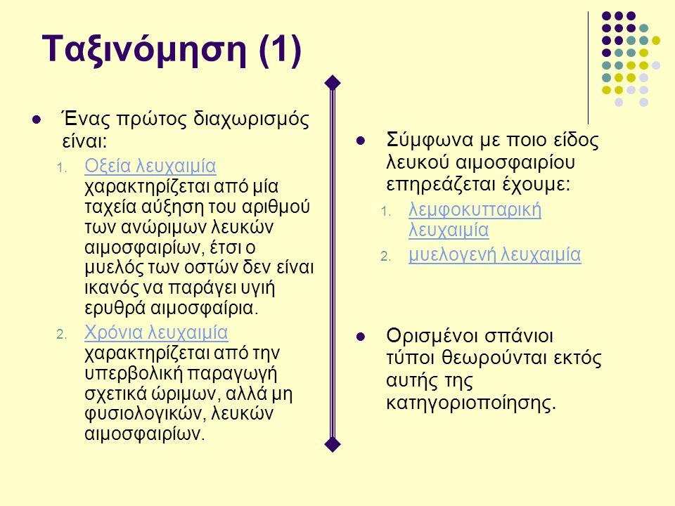 Ταξινόμηση (1) Ένας πρώτος διαχωρισμός είναι: 1. Οξεία λευχαιμία χαρακτηρίζεται από μία ταχεία αύξηση του αριθμού των ανώριμων λευκών αιμοσφαιρίων, έτ