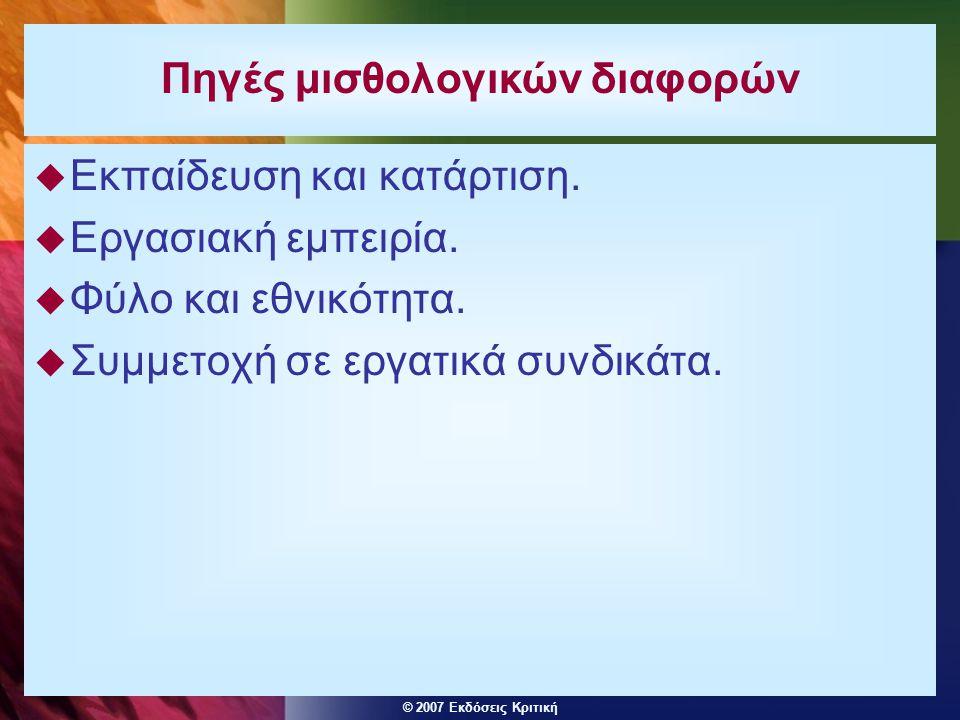 © 2007 Εκδόσεις Κριτική Πηγές μισθολογικών διαφορών  Εκπαίδευση και κατάρτιση.  Εργασιακή εμπειρία.  Φύλο και εθνικότητα.  Συμμετοχή σε εργατικά σ
