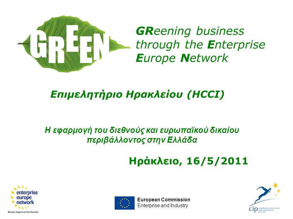 GReening business through the Enterprise Europe Network Πηγές Δικαίου Περιβάλλοντος Διακήρυξη της Στοκχόλμης του 1972 Διακήρυξη του Ρίο ντε Τζανέιρο του 1992 Παγκόσμια Διάσκεψη του Γιοχάνεσμπουργκ του 2002 Διεθνείς συμβάσεις Εθνικό Δίκαιο Περιβάλλοντος Ατομικό δικαίωμα στο περιβάλλον και σύγκρουση με άλλα ατομικά δικαιώματα Βασικά νομοθετήματα για τη προστασία του περιβάλλοντος Νομολογία –Δικαστική Προστασία σε θέματα Περιβάλλοντος