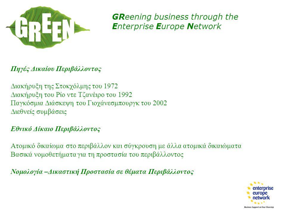 GReening business through the Enterprise Europe Network Πηγές Δικαίου Περιβάλλοντος Διακήρυξη της Στοκχόλμης του 1972 Διακήρυξη του Ρίο ντε Τζανέιρο τ
