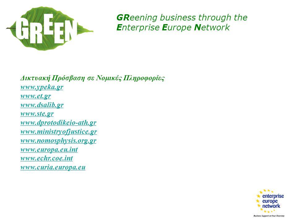 GReening business through the Enterprise Europe Network Δικτυακή Πρόσβαση σε Νομικές Πληροφορίες www.ypeka.gr www.et.gr www.dsalib.gr www.ste.gr www.d