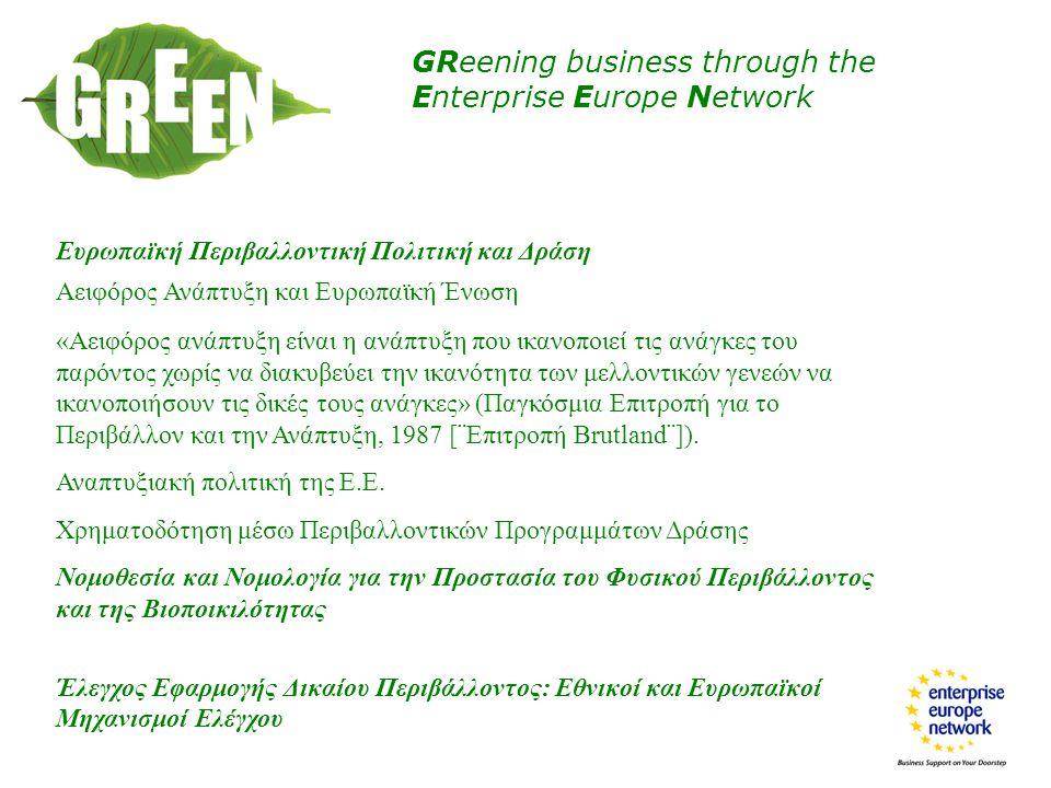 GReening business through the Enterprise Europe Network Ευρωπαϊκή Περιβαλλοντική Πολιτική και Δράση Αειφόρος Ανάπτυξη και Ευρωπαϊκή Ένωση «Αειφόρος αν