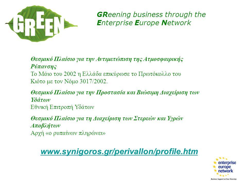 GReening business through the Enterprise Europe Network Θεσμικό Πλαίσιο για την Αντιμετώπιση της Ατμοσφαιρικής Ρύπανσης Το Μάιο του 2002 η Ελλάδα επικ