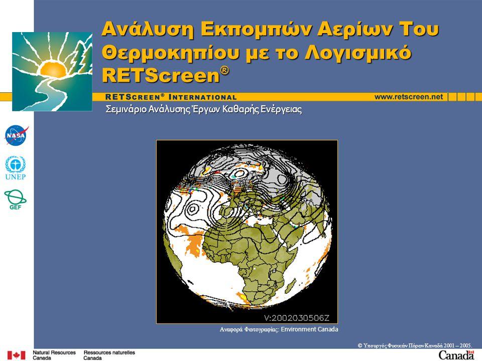 Σεμινάριο Ανάλυσης Έργων Καθαρής Ενέργειας Ανάλυση Εκπομπών Αερίων Του Θερμοκηπίου με το Λογισμικό RETScreen ® © Υπουργός Φυσικών Πόρων Καναδά 2001 – 2005.