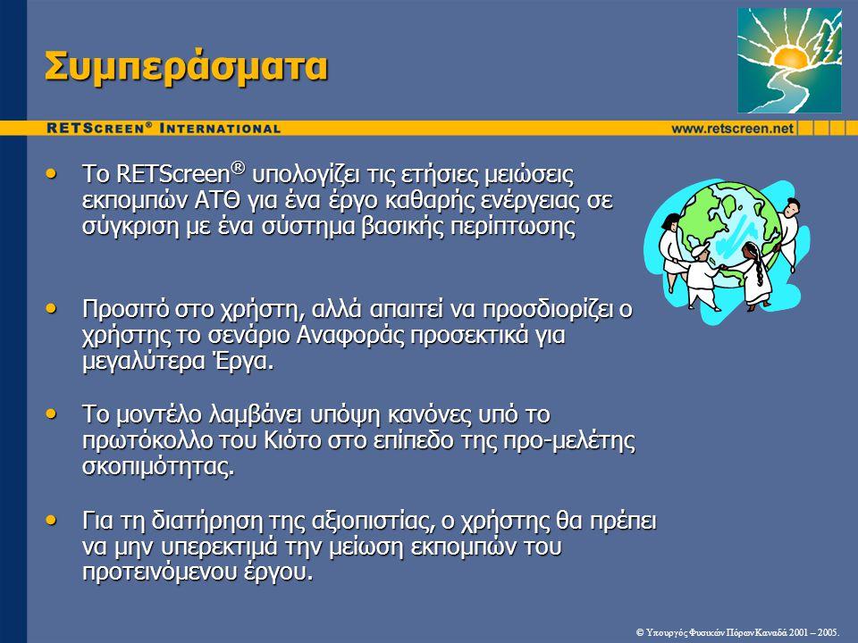 Συμπεράσματα Το RETScreen ® υπολογίζει τις ετήσιες μειώσεις εκπομπών ΑΤΘ για ένα έργο καθαρής ενέργειας σε σύγκριση με ένα σύστημα βασικής περίπτωσης Το RETScreen ® υπολογίζει τις ετήσιες μειώσεις εκπομπών ΑΤΘ για ένα έργο καθαρής ενέργειας σε σύγκριση με ένα σύστημα βασικής περίπτωσης Προσιτό στο χρήστη, αλλά απαιτεί να προσδιορίζει ο χρήστης το σενάριο Αναφοράς προσεκτικά για μεγαλύτερα Έργα.